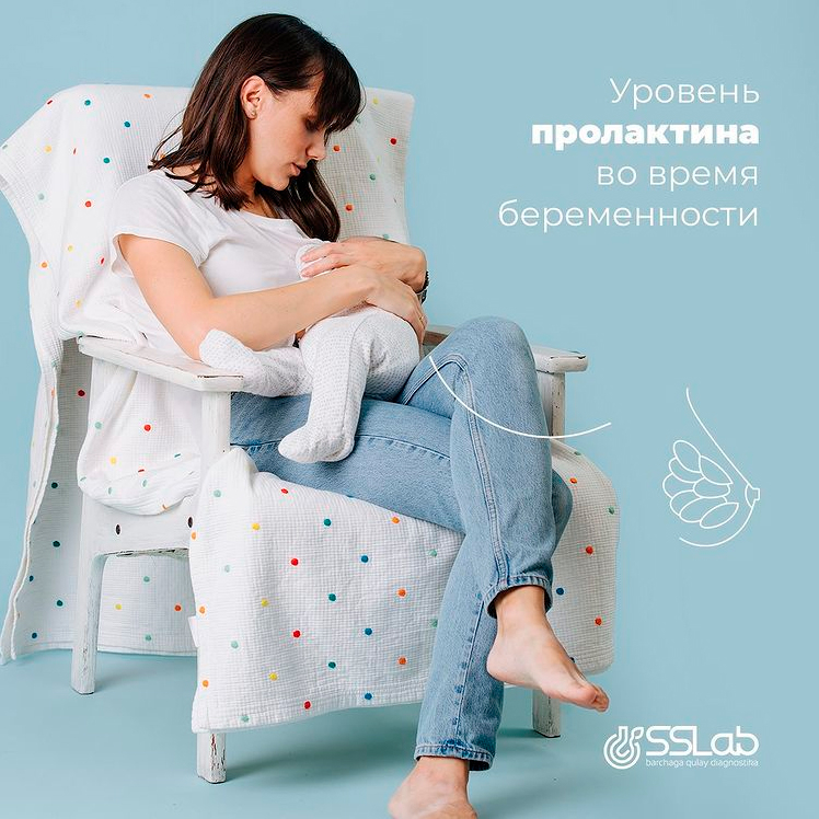 Уровень пролактина во время беременности