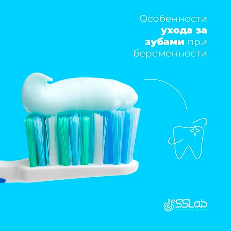 Особенности ухода за зубами при беременности